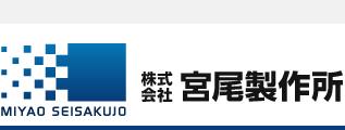 株式会社 宮尾製作所